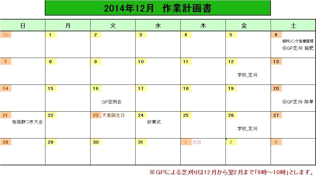 201412作業計画