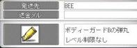 BEEさん宅配1