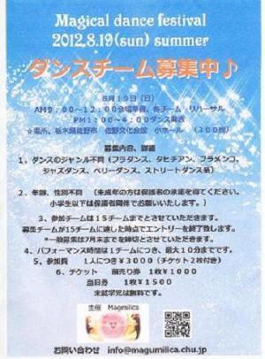 Magmilica+繝€繝ウ繧ケ繝輔ぉ繧ケ繝・ぅ繝舌Ν_0001_convert_20120719101945