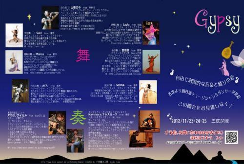 GypsyCaravan_vol2_soto_convert_20121016154144_convert_20121016154207.jpg