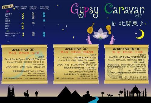 GypsyCaravan_vol2_uchi_convert_20121016154319.jpg