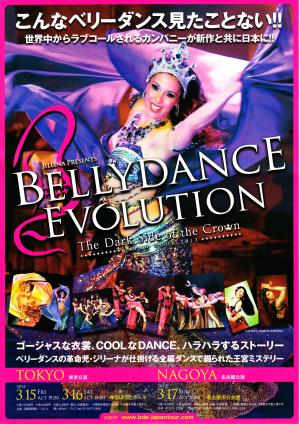 belly+dance+japan_convert_20130321103840.jpg