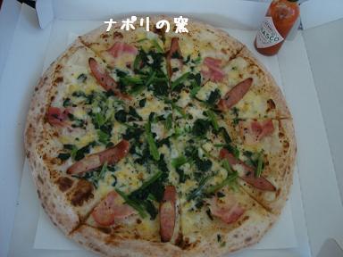 ナポリの窯ピザ
