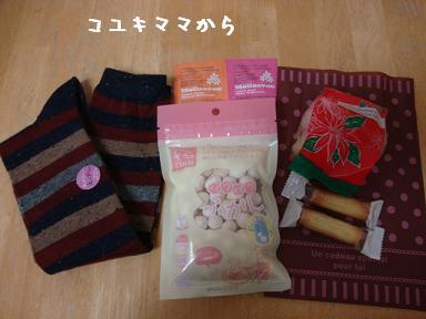 コユキママからのプレゼント