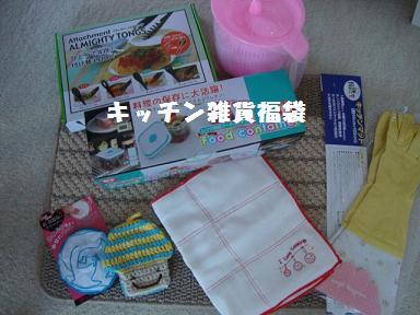キッチン雑貨福袋
