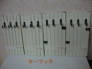 木工キーフック