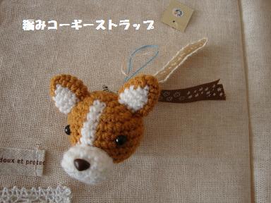 編みコーギー