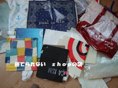 shop袋