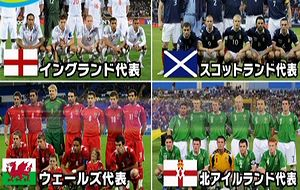 イギリスの4つの代表チーム