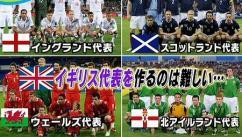 イギリス4つの代表チーム