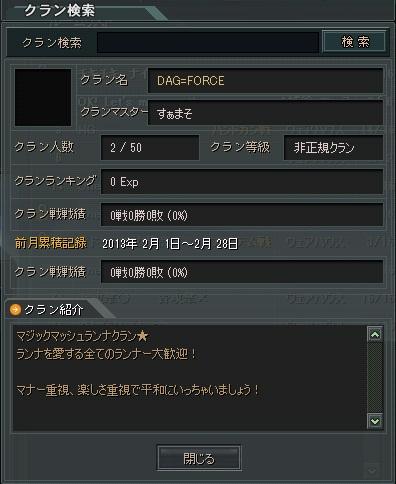 DAG=FORCE.jpg