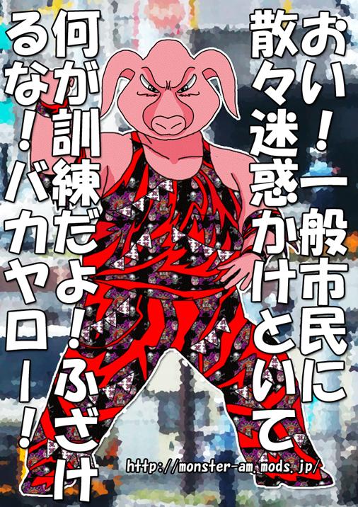 生命力イラスト・バカヤロー!