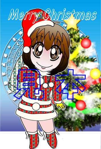 キューティークリスマス1