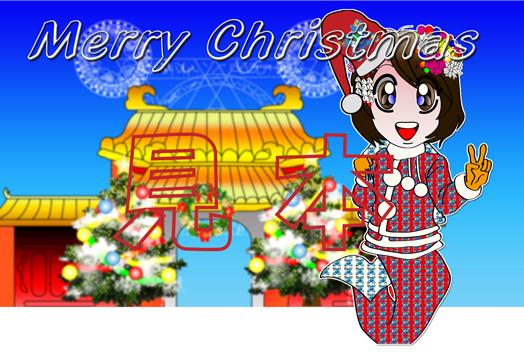マーメイドクリスマス2