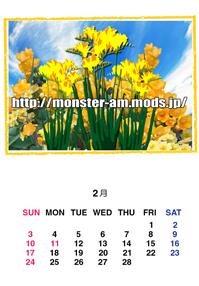 2月のカレンダーフリージア