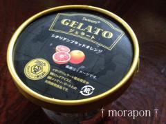 120528 GELATO《シチリアンブラッドオレンジ》-1