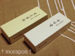 121210 虎屋 白味噌&黒豆黄粉羊羹-1