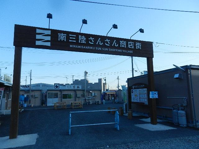南三陸メビウス旅行 仙台・ 309