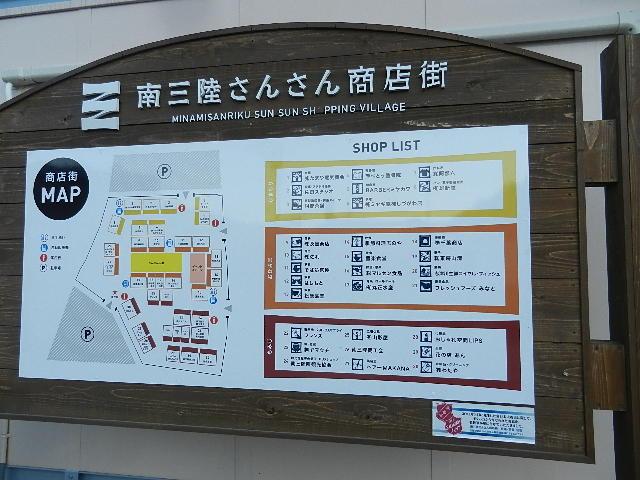 南三陸メビウス旅行 仙台・ 318