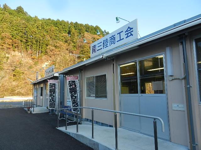 南三陸メビウス旅行 仙台・ 323