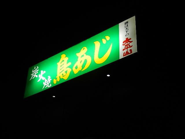 八郎湖サラウンドトーク 092