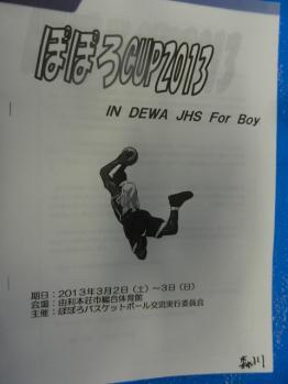 ぽぽろ中学男子 018