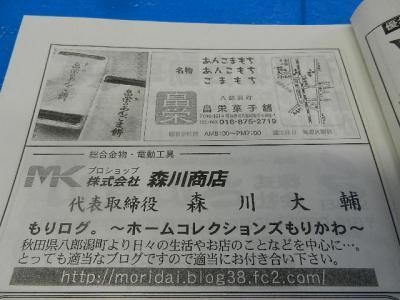 ぽぽろ中学男子 017