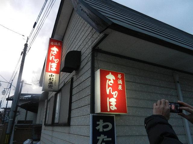 ぽぽろ中学男子 037