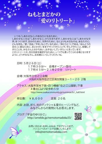 まどかちゃんリトリート_convert_20120515212038