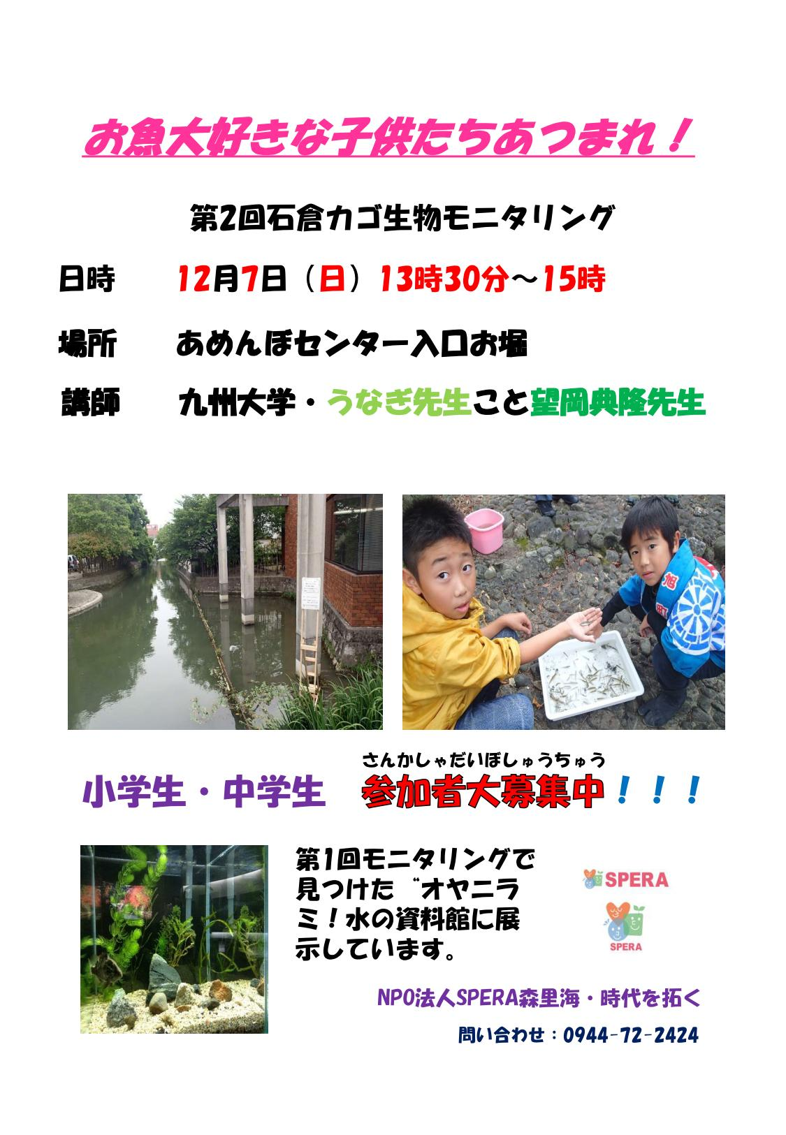 A4第2回石倉カゴモ生物ニタリング_01