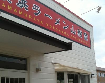 20120510yamamuraya1_R.jpg