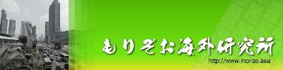 Morizo_Kaigai_Kenkyujyo_01(1).jpg