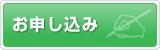 button05_moushikomi_02.jpg