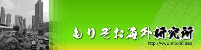 morizo_TopBanar_tokkan000.jpg