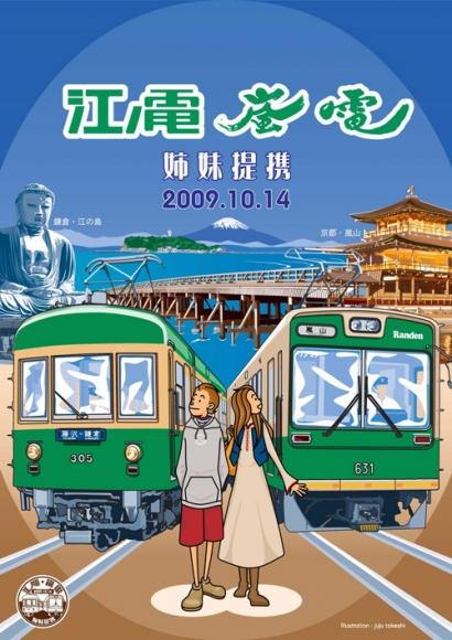 江ノ電・嵐電 姉妹提携 2009.10.14