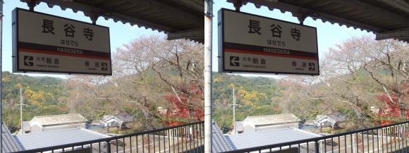 近鉄 長谷寺駅(平行法)