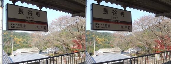 近鉄 長谷寺駅(交差法)