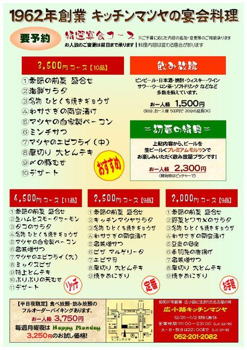 宴会メニュー2014-1