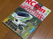 RC Fan 7月号 表紙