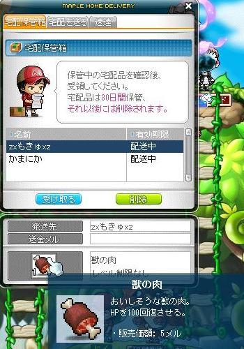 Maple130102_113741.jpg