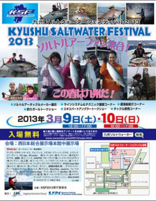 九州SWフェスティバル