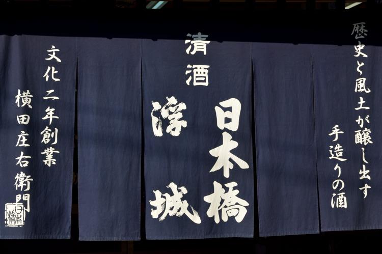 横田酒造1