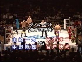山崎、中野vs安生、宮戸