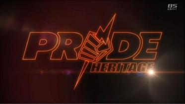 PRIDEヘリテージ#1~12