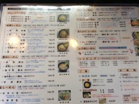 らーめん加茂川3