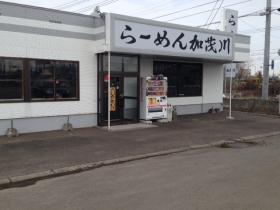 らーめん加茂川1