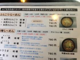 らーめん加茂川10
