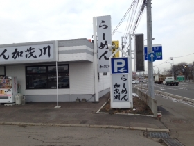 らーめん加茂川2