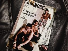 KAMINOGE36