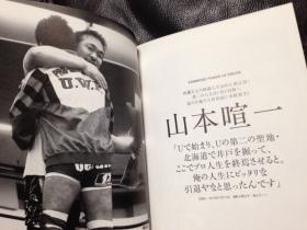 ヤマケン引退記念インタビュー